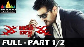 Ajith Billa Telugu Full Movie Part 1/2 | Ajith Kumar, Nayanthara, Namitha | Sri Balaji Video