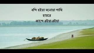 Ore Nil Doriya Lyric | Bangla Song | Lyric Music