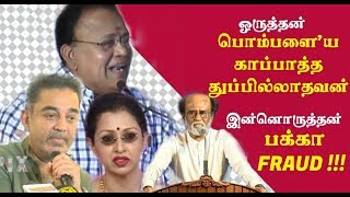rajinikanth political entry radharavi speech on rajini kamal  tamil live news, tamil news redpix