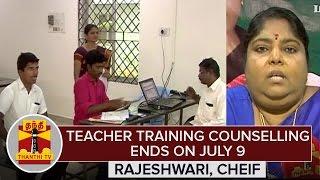 Teacher training counselling ends on July 9th - Rajeshwari, Cheif | Thanthi Tv