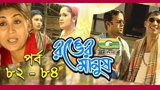 Ronger Manus || Epi 82 - 84 | ft A T M  Shamsuzzaman, Salauddin Lavlu, Fazlur Rahman Babu