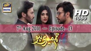 Tum Meri Ho Ep 13 - 7th August 2016 ARY Digital Drama