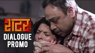 Shutter Mein Dead Body! - Dialogue Promo - Shutter - Sachin Khedekar, Sonalee - Marathi Movie