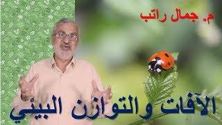الآفات والتوازن البيئي - م. جمال راتب