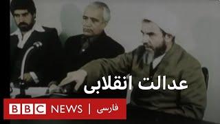 عدالت انقلابى - مستند