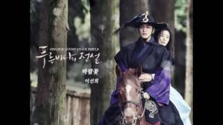 [中文歌詞/ENG SUB]LEE SUN HEE(이선희) - WindFlower(바람꽃) [The Legend of The Blue Sea OST Score Part.6]