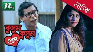 Bangla Natok - Kushum Kushum Prem (কুসুম কুসুম প্রেম) | Mosharraf Karim & Sarika | Full Episode