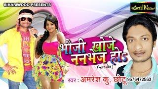 भौजी खोजे ननभेज हो - Bhoji Khoje Nanbhej Ho - Amresh Kumar - Bhojpuri Hot Song 2016