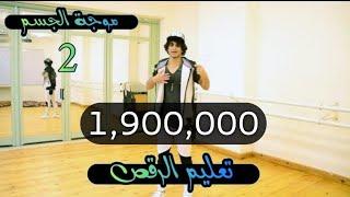 تعليم الرقص للمبتدئين الحلقة (2) موجة الجسم