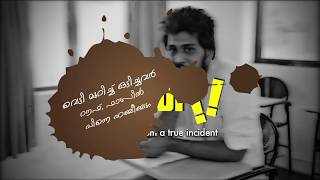 Pling Malayalam Comedy Short Film HD 2015 || പ്ലിംഗ് ആയി അളിയാ