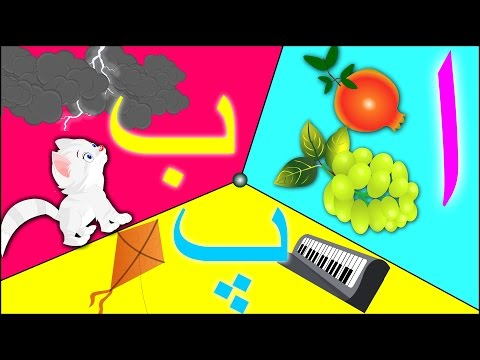 Xxx Mp4 Urdu Phonics Song With TWO Words اردو حروف اور الفاظ Learn Urdu Alphabets And Words And More 3gp Sex