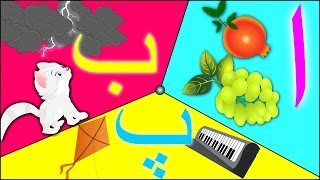 Urdu Phonics Song with TWO Words | اردو حروف اور الفاظ | Learn Urdu Alphabets and Words and More