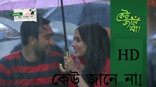 Keu Jane Na | Mehjabin | Jovan | HD Bangla Valentines Day Natok 2017 | Kache Ashar Offline Golpo