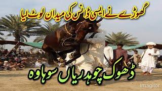 Gujar Khan jand Najjar گھوڑا ڈانس ڈھوک چوہدریاں سوہاوہ پاٹ 1