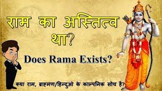 क्या राम का अस्तित्व था? Does Rama Really Exist? क्या राम भी ब्राह्मण/हिन्दुओ के काल्पनिक सोच हैं?