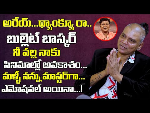 Rakesh Master Emotional Words About Jabardasth Bullet Bhaskar Jabardasth Rakesh Master Interview