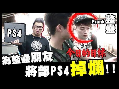 Xxx Mp4 【PRANK】為整蠱朋友 狠心將部PS4掉爛!! W 笑波子 劉沛 3gp Sex