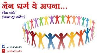 Jaino re jaago re by Swetha Gandhi Jain bhakti geet