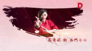 芝麻 GO GO歌劇團IV 西門奇俠傳