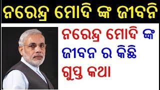 ନରେନ୍ଦ୍ର ମୋଦି ଙ୍କ ଜୀବନି    Narendra Modi Biography in Odia    Narendra Modi Life Story in Odia