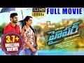Hyper ( హైపర్ ) Latest Telugu Full Movie    Ram Pothineni, Raashi Khanna    Telugu Movies