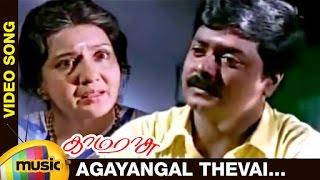Kamarasu Tamil Movie | Agayangal Thevai Music Video | Murali | SA Rajkumar | Mango Music Tamil