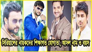 টেলি অভিনেতাদের আসল নাম, বয়স ও শিক্ষা কতদুন | Actors Real Name, Age and Education | Bangla Serial