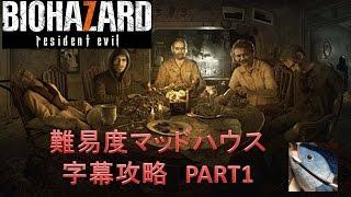 【バイオハザード7】マッドハウス字幕攻略 PART1【RESIDENT EVIL 7】