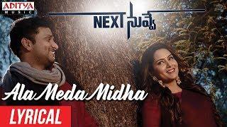 Ala Meda Midha Lyrical   Next Nuvve Songs   Avasarala Srinivas, Himaja   Prabhakar   Sai Kartheek