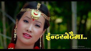 internetaima by Indra Susil & Lila Rai/Yuma Official