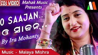 O SAAJAN-NEW ODIA  MASTI ROMANTIC SONG-ft IRA MOHANTY/MALAYA MISHRA/MONSOON CREATIVES|