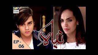 Nibah Episode 6 - 8th February 2018 - ARY Digital Drama