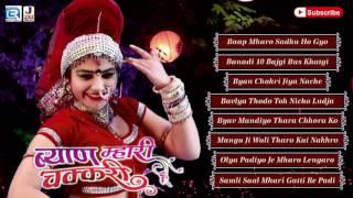 Rajasthani New Banna Banni Geet | Byan Mhari Chakri | DJ REMIX | Marwadi Songs 2016 | Audio Jukebox