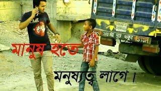 মানুষ হতে মনুষ্যত্ব লাগে।Bangla new short film 2016.