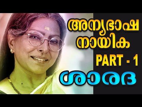 നിങ്ങൾക്കറിയാത്ത ശാരദ | Malayalam cinema actress Sharada