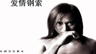 爱情钢索-动力火车 Ai Qin Gang Suo- Dong Li Huo Che