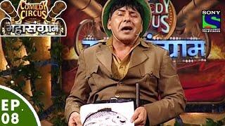 Comedy Circus Mahasangram - Episode 8 - Jungle Special