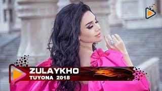 Туёнаи нави Зулайхо 2018 | Tuyonai Zulaykho 2018