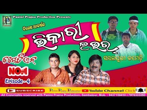 Xxx Mp4 Episode 4 Comedian No 1 New Sambalpuri Comedy PP Production 3gp Sex