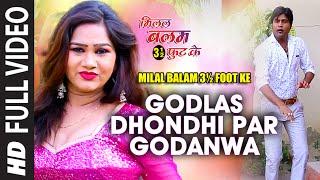 GODLAS DHONDHI PAR GODANWA [ New Bhojpuri Video Song 2016 ]  MILAL BALAM 3½ FOOT KE -LADO MADHESHIYA