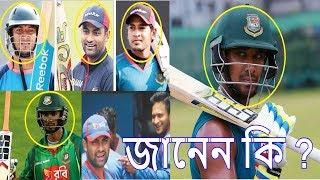 ২০১৭ সালে বাংলাদেশের হয়ে সর্বোচ্চ রান সংগ্রাহকের তালিকা   bangladesh cricket news update