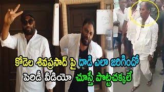 కోడెల శివప్రసాద్ పై kodela siva prasada rao dup funny video| Cinema Politics