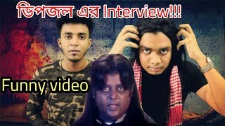 Bangla funny interview|Dipjol Funny Video Compilation|Cinemaal|Bangla movie|Bangladesh|RnaR|Buttfixx