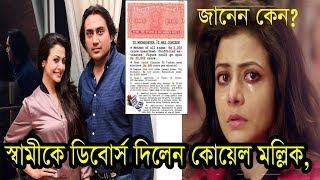 স্বামীকে ডিবোর্স দিলেন কোয়েল মল্লিক/জানেন কেন?বললেন রঞ্জিত মল্লিক Actress Koyel Mollik Divorce News।
