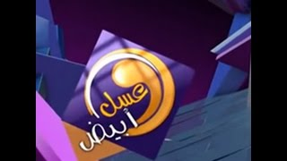 عسل أبيض : حلقة يوم الأربعاء 22/3/2017