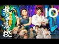 Download Video Download 【ENG SUB】熱血高校 JUDO HIGH EP10(主演:蒋雪鸣、陈昊宇、曹佑宁、赵粤、温昇豪、王振、陈庭萱、陈彦佐) 3GP MP4 FLV