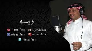 عبد المجيد عبدالله واصالة | اغاني بأسماء البنات | جديد