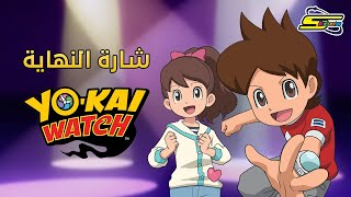يو-كاي واتش شارة النهاية - سبيس تون | Yo-Kai Watch Ending - Spacetoon