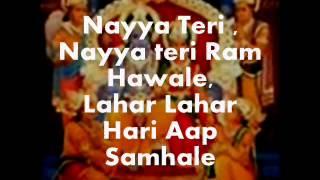 Tera Ramji Karenge Beda Par-Karaoke & Lyrics