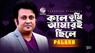 Polash - Kal Tumi   O Priyojon Album   Bangla Video Song